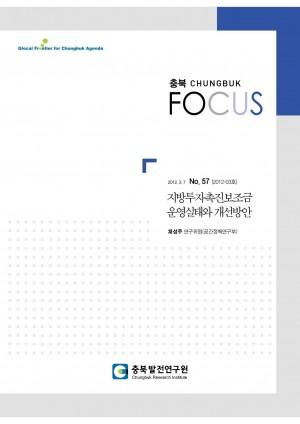 [충북 Focus 제57호] 지방투자촉진보조금 운영실태와