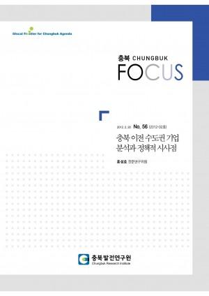 [충북 Focus 제56호] 충북 이전 수도권 기업 분석과 �