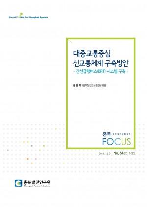 [충북 Focus 제54호] 대중교통중심 신교통체계 구축�