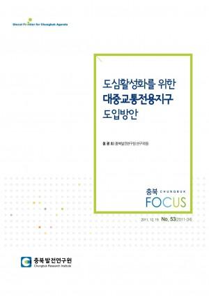 [충북 Focus 제53호] 도심활성화를 위한 대중교통전용