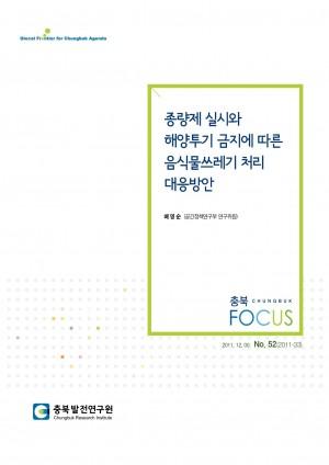 [충북 Focus 제52호] 종량제 실시와 해양투기 금지에