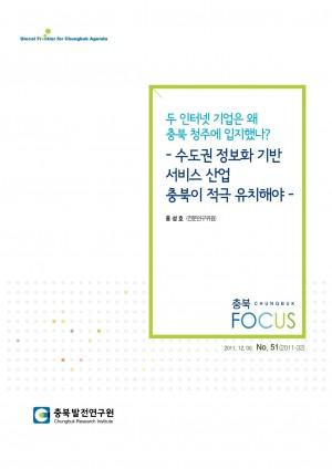 [충북 Focus 제51호] 수도권 정보화 기반 서비스 산업