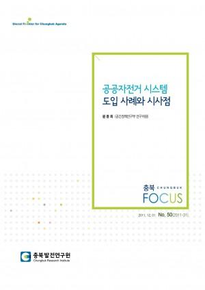 [충북 Focus 제50호] 공공자전거 시스템 도입 사례와