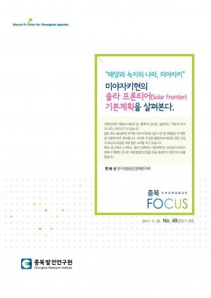 [충북 Focus 제49호] 미야자키현의 솔라 프론티어 기�