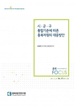 [충북 Focus 제47호] 시·군·구 통합기준에 따른 충�