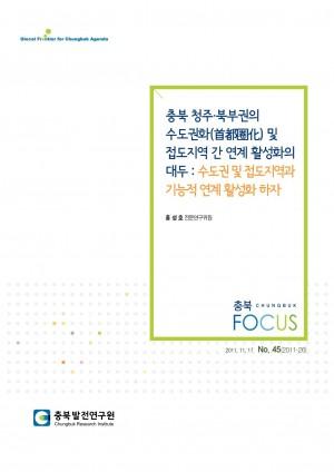 [충북 Focus 제45호] 충북 청주.북부권의 수도권화 및