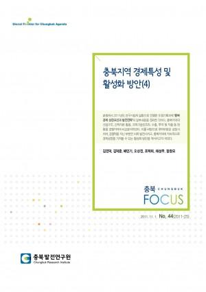 [충북 Focus 제44호] 충북지역 경제특성 및 활성화 방
