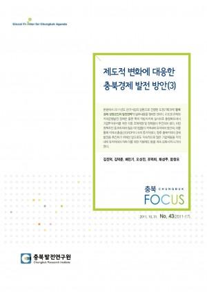 [충북 Focus 제43호] 제도적 변화에 대응한 충북경제