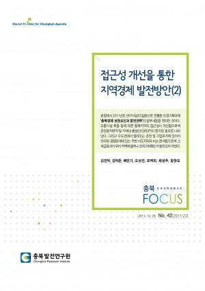 [충북 Focus 제42호] 접근성 개선을 통한 지역경제 발