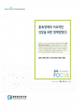 [충북 Focus 제41호] 충북경제의 지속적인 성장을 위�