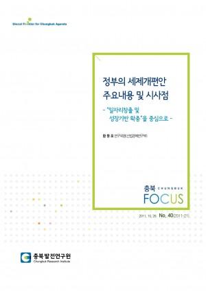 [충북 Focus 제40호] 정부의 세제개편안 주요내용 및