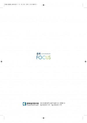 [충북 Focus 제39호] 진천 ·음성 혁신도시 어떻게 할