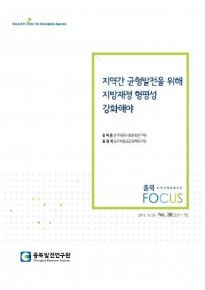 [충북 Focus 제38호] 지역간 균형발전을 위해 지방재�