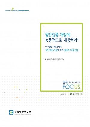 [충북 Focus 제37호] 첨단업종 개정에 능동적으로 대�