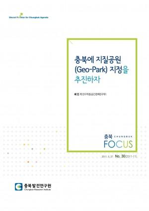 [충북Focus 제30호] 충북에 지질공원(Geo-park) 지정�