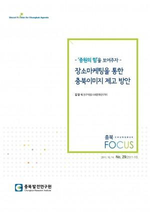 """[충북Focus 제29호] """"중원의 힘' 장소마케�"""