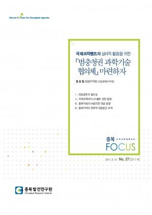[충북Focus 제27호] 국제과학벨트의 실리적 활용을 위