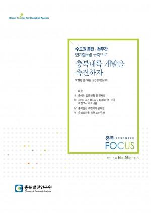 [충북 Focus 제26호] 수도권 동탄-청주간 연계철도망