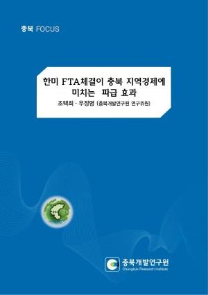 [충북 Focus 21호] 한미 FTA체결이 충북 지역경제에 �