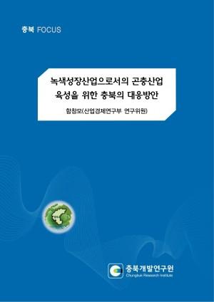 [충북 Focus 16호]녹색성장산업으로서의 곤충산업 육�