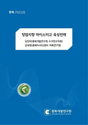 [충북 Focus 14호]창업지향 마이스터고 육성전략