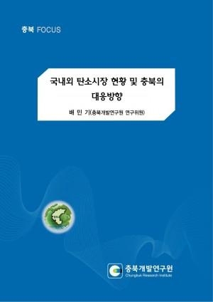 [충북 Focus 13호] 국내외 탄소시장 현황 및 충북의 �
