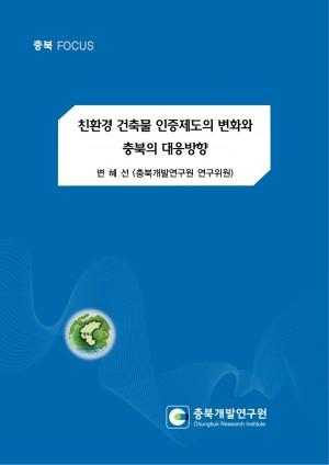 [충북 Focus 12호] 친환경 건축물 인증제도의 변화와