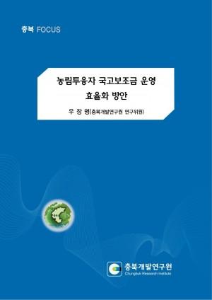 [충북 Focus 10호] 농림투융자 국고보조금 운영 효율�