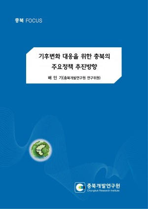 [충북 Focus 9호] 기후변화 대응을 위한 충북의 주요�