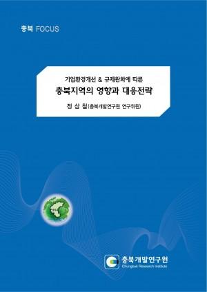 [충북 Focus 2호] 기업환경개선 & 규제완화에 따�
