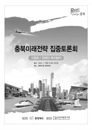 """""""충북미래전략 집중토론회"""" - 고령화&#"""
