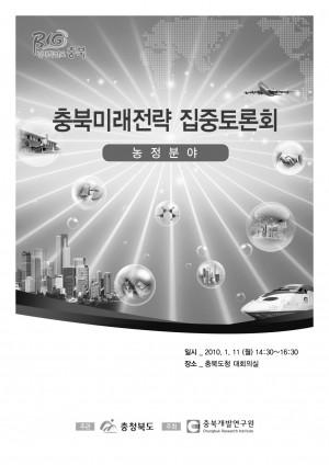 """""""충북미래전략 집중토론회"""" - 농정 분야"""