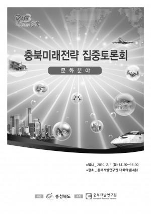 """""""충북미래전략 집중토론회"""" - 문화분야"""