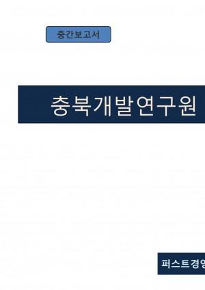 개원 20주년 기념 충북개발연구원 중장기발전계획 세�