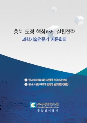 충북 도정 핵심과제 실천전략 과학기술전문가 자문회�