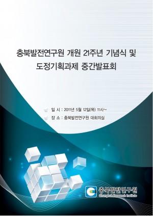 충북발전연구원 개원21주년 기념식 및 도정기획과제 �