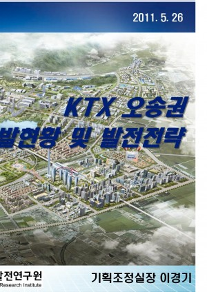 KTX 경제권포럼 : 5월 정기세미나