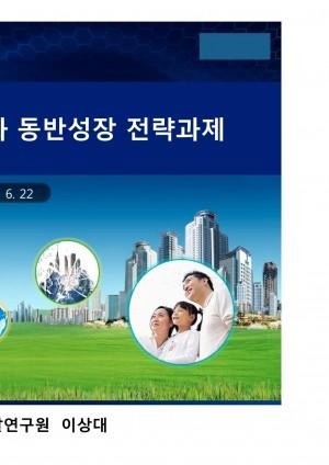 충북-경기 상생협력 발전방안 세미나