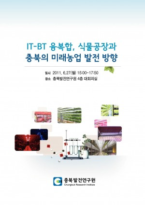 IT-BT 융복합, 식물공장과 충북의 미래농업 발전방향