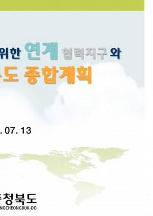 내륙권 발전을 위한 연계 협력지구와 충청북도 종합계