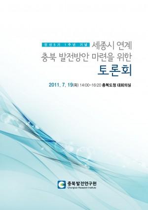 세종시 연계 충북 발전방안 마련을 위한 토론회