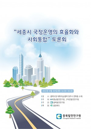 """""""세종시 국정운영의 효율화와 사회통합"""" 토"""