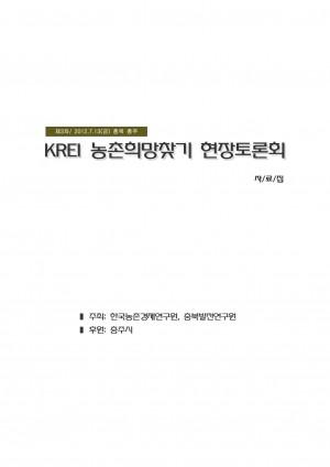 KREI 농촌희망찾기 현장토론회