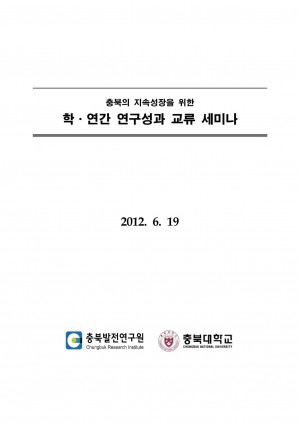 충북의 지속성장을 위한 학·연간 연구성과 교류 세미