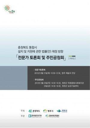 충청북도 통합시 설치 및 지원특례에 관한 법률(안) �