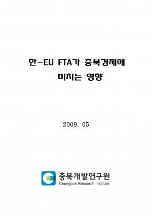 한-EU FTA가 충북경제에 미치는 영향