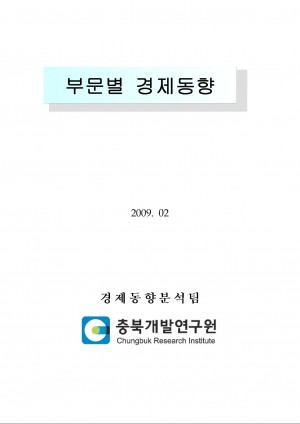 2009년 02월 말 최근 충북지역 경제동향