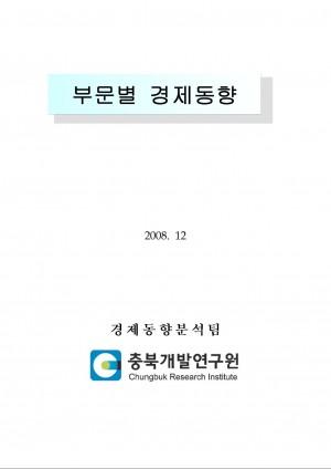 2008년 12월 충북 최근경기동향