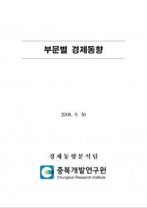 2008년 9월 충북 최근경기동향