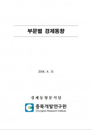 2008년 8월 충북 최근경기동향